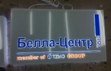 лайтбокс для Белла-Центр