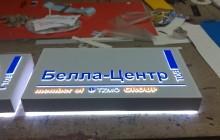 изготовление лайтбокса для Белла-Центр