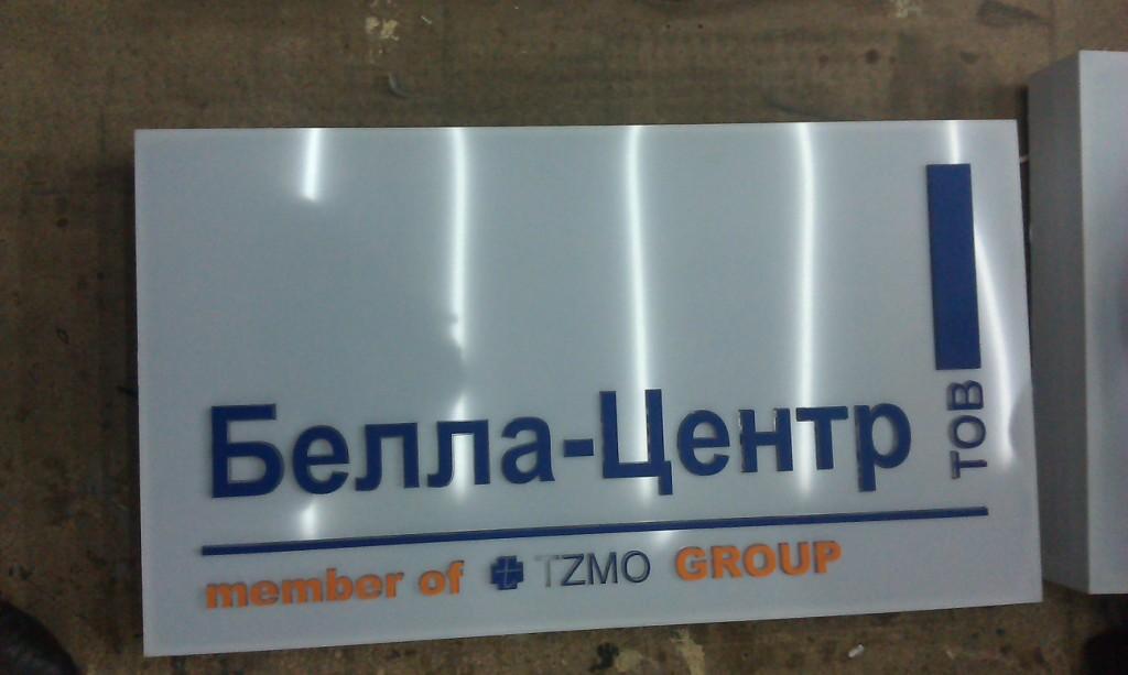 лайтбокса Белла-Центр
